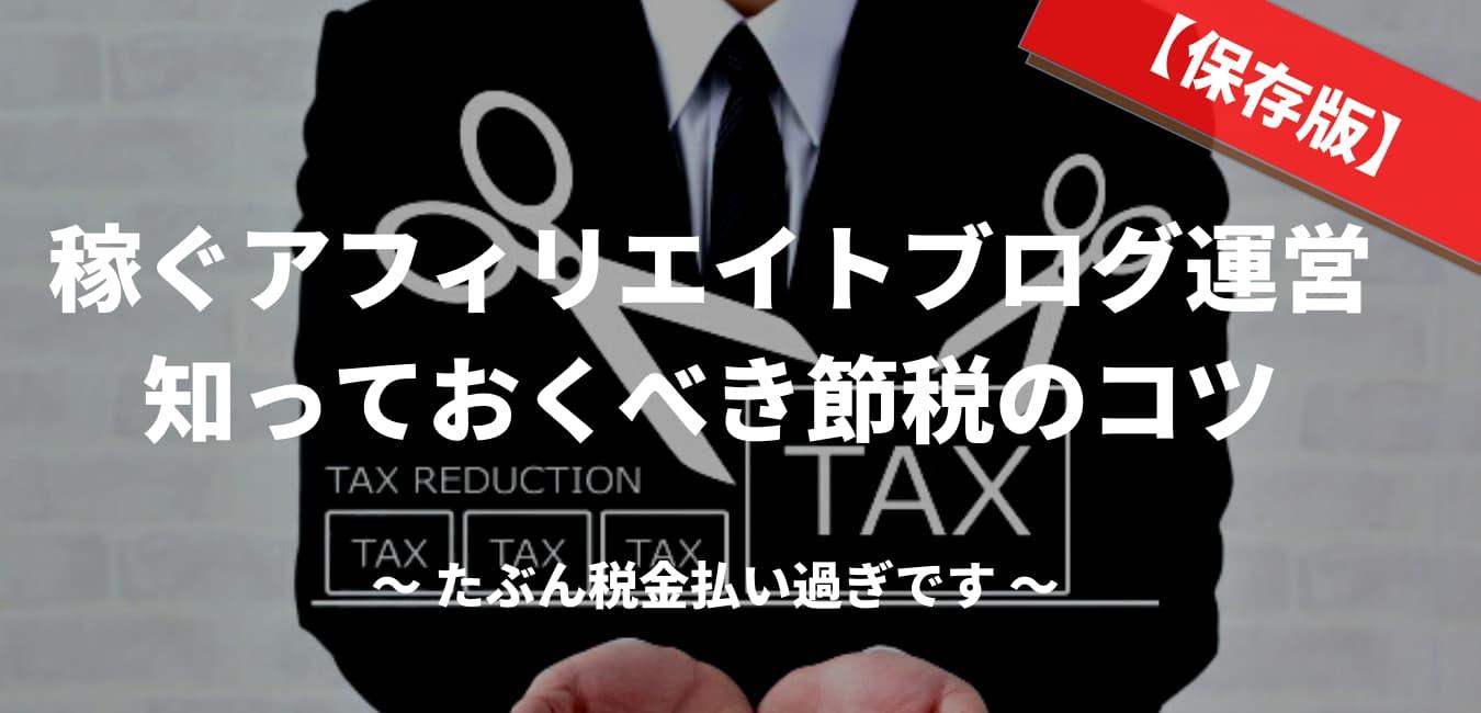 アフィリエイトブログの節税
