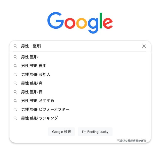 Googleサジェストキーワード選び