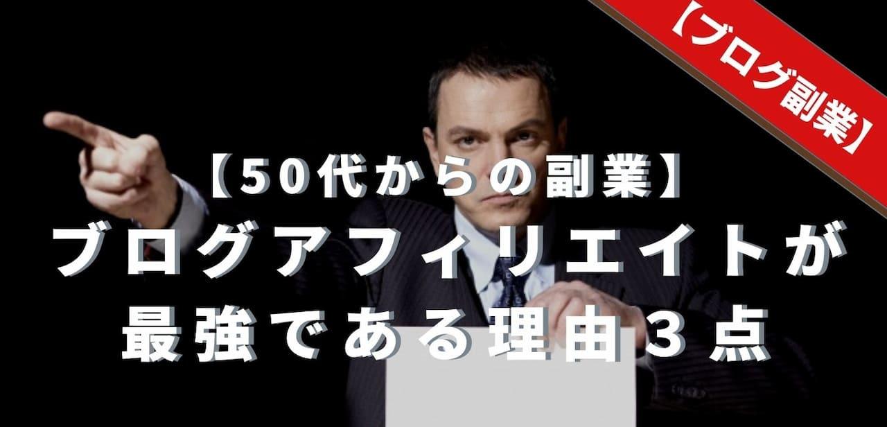 50第からのブログ副業